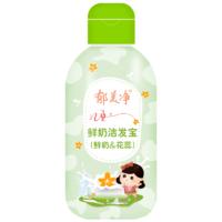 郁美净 YUMEIJING 儿童鲜奶洁发宝 200g 母婴幼儿童洗发水 滋养头发有香味