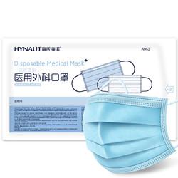 海氏海诺 医用外科口罩一次性医疗口罩医护透气成人三层熔喷布10只