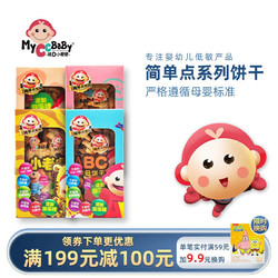 MyCcBaBy 我D小蔡蔡 台湾品牌我D的小蔡蔡 宝宝儿童饼干无糖无盐70g/罐 四盒