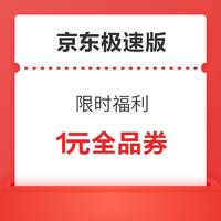 京东极速版 限时福利 1元全品券