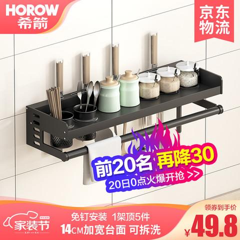 HOROW 希箭 (HOROW) 厨房置物架 壁挂 免打孔卫生间浴室