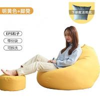 布兰格迪  豆袋懒人沙发 90*100cm(豆袋+脚踏+抱枕)