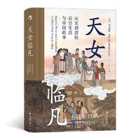 PLUS会员:《汗青堂丛书076·天女临凡:从宋到清的后宫生活与帝国政事》