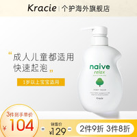 naive 氨基酸蜜桃沐浴露 530ml/瓶