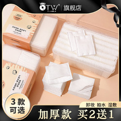 OTW 化妆棉卸妆棉盒装卸妆用脸部大包装女专用巾拍爽肤水厚款纯棉卸载