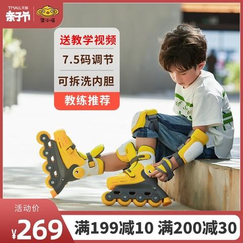 700Kids 柒小佰 柒小佰儿童溜冰鞋 轮滑鞋初学者全套装男女童可调滑冰滑轮旱冰鞋