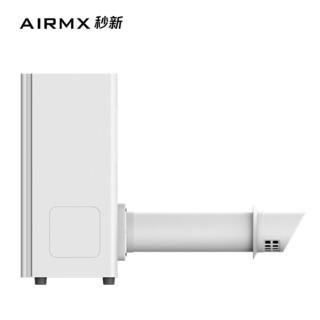 AIRMX 秒新 新风机家用家电通风换气除甲醛除PM2.5