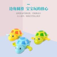 抖音爆款 儿童玩具宝宝戏水游泳小乌龟 加大款 3只