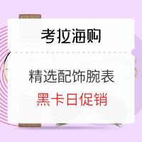 考拉海购 精选配饰腕表 黑卡日促销