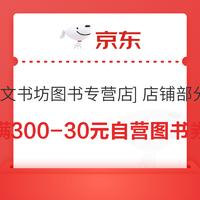 京东图书满300-50元券