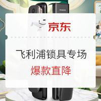 促销活动:京东 飞利浦电子锁旗舰店 家装节