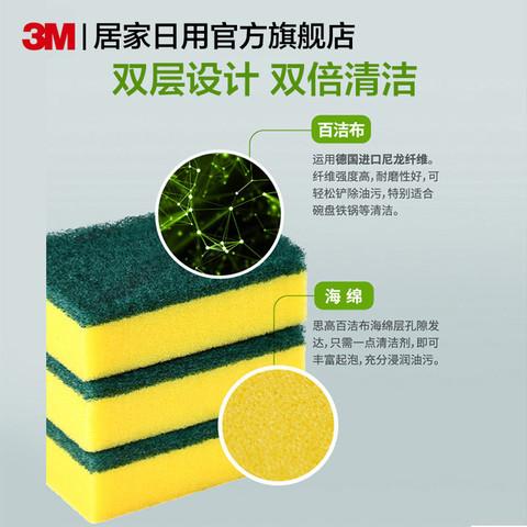 3M思高海绵百洁布8片装刷锅洗碗布吸水不易沾油加厚去污布抹布