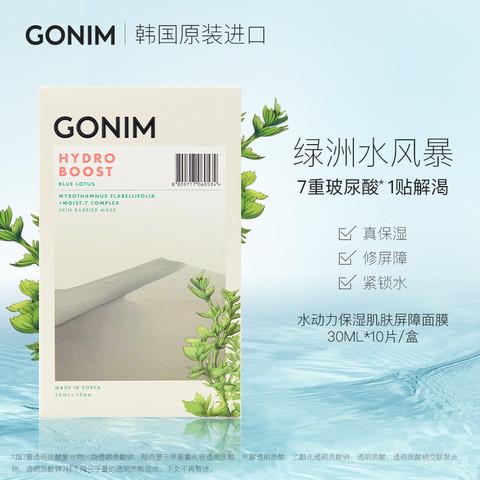 何泓姗推荐7重玻尿酸保湿深度补水肌肤屏障贴片