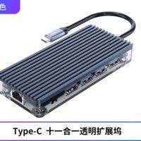 Orico 奥睿科 typec拓展坞扩展usb集线器 11合1 Type-C扩展坞 0.15m