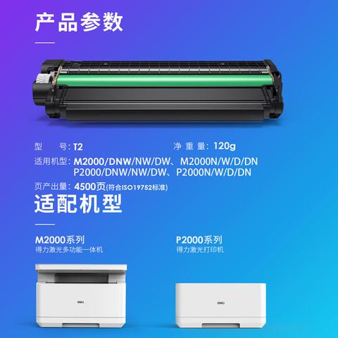 移动专享、百亿补贴:deli 得力 T2硒鼓激光打印机碳粉盒P2000DNW P2500DNW DN DW M2500D