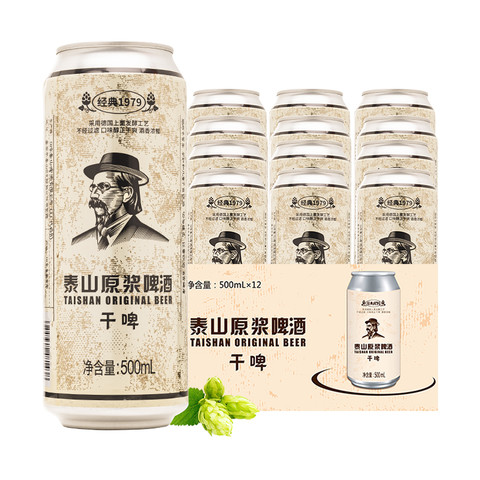TAISHAN 泰山原浆 包邮泰山原浆啤酒干啤拉罐罐装啤酒500ml*12听整箱礼盒装