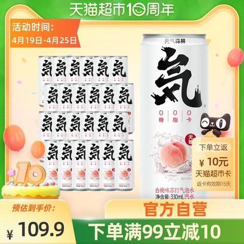 Genki Forest 元気森林 元气森林白桃味罐装苏打气泡水330ml*24无糖饮料0糖0脂0卡饮料