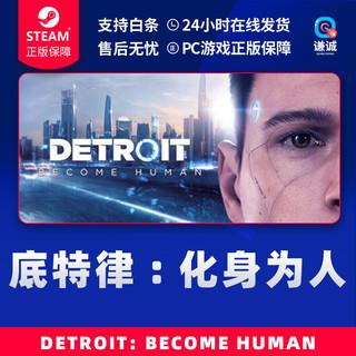 PC中文STEAM 正版 底特律变人 化身为人 Detroit: Become Human 国区礼物 DLC1