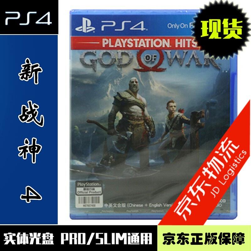 现货当天发 索尼(SONY) 正版游戏 PS4实体光盘 经典动作系列 战神4 新战神 God of war 中文版