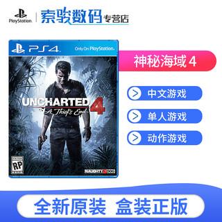 索尼(SONY)PS4 /PS5全新游戏软件光盘 神秘海域4(中文)