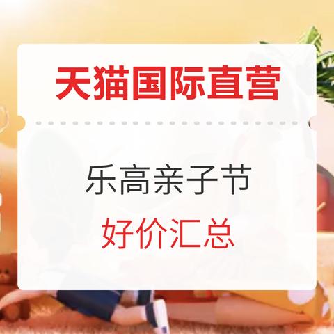 促销活动:天猫国际官方直营 乐高亲子节专场
