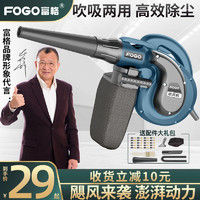富格交流电大功率鼓风机吸尘器29元包邮!