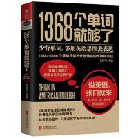 京东PLUS会员:《1368个单词就够了》(新版)