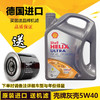Shell 壳牌 超凡喜力 5w-40 4L 欧盟原装进口 灰壳 全合成机油 SN PLUS
