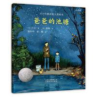 21日0点、京东PLUS会员:《爸爸的池塘》(凯迪克大奖绘本)