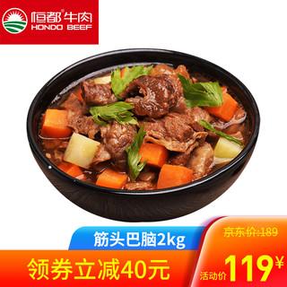 京东PLUS会员 : HONDO BEEF 恒都牛肉 恒都 筋头巴脑4斤