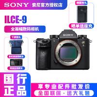 索尼(SONY)a9/Alpha 9/A9M2/A9II全画幅微单相机 a9/α9/ILCE-9单机身(不含镜头) 官方标配