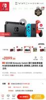 Nintendo 任天堂 Switch 国行续航增强版 NS家用体感游戏机掌机 便携掌上游戏机 红蓝主机