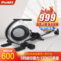 (POMT)划船机999元!京东划船机类目几乎最低价单品!