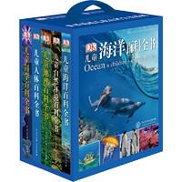 《DK儿童百科全书系列》(礼盒装、套装共5册)