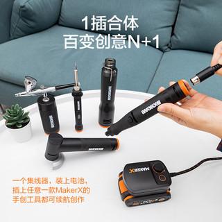 威克士MakerX小型充电角磨锂电打磨抛光切割雕刻机多功能 工具套装