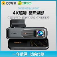 360 行车记录仪4K高清夜视迷你式汽车免安装无线电子狗一体机K980