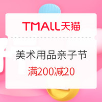 促销活动:天猫商城 touch mark美术用品 亲子节活动专场