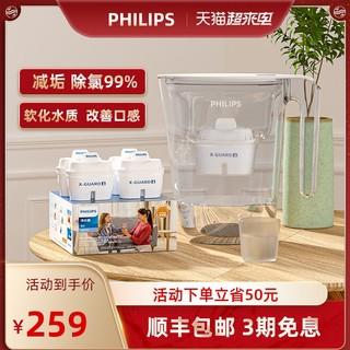 飞利浦二代净水壶家用厨房过滤水壶滤水杯3.4L迷你自来水过滤器