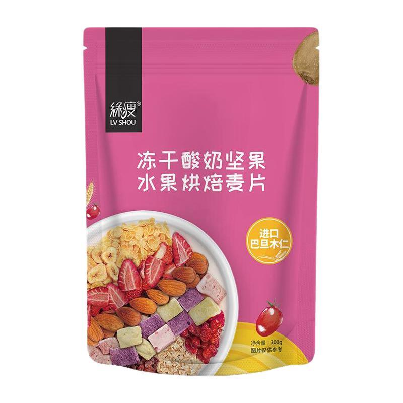 绿瘦 冻干酸奶坚果 水果烘培麦片 300g*2袋