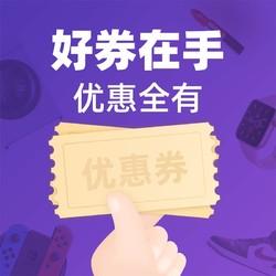 京东0.01元购3元无门槛全品券;京东PLUS会费立减15元