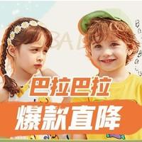 促销活动:拼多多 巴拉巴拉童装童鞋  大牌日