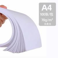 互信  A4复印纸 70g 100张