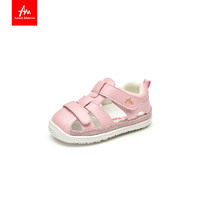 Amore Materno 爱慕·玛蒂诺 宝宝软底学步鞋