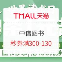 天猫 423图书节 中信出版社官方旗舰店 精选图书