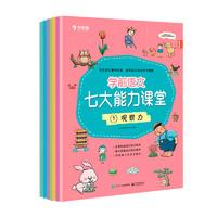 PLUS会员:《学而思·学前语文七大能力课堂》(全7册)