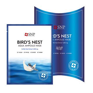 SNP 爱神菲 韩国SNP海洋燕窝精华安瓶面膜补水保湿滋养肌肤收缩毛孔10片正品