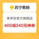 来伊份官方旗舰店400减340/330元大额券 满400减340/330元大额券