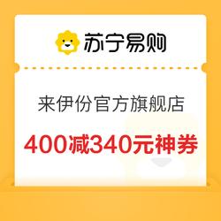 来伊份官方旗舰店400减340/330元大额券