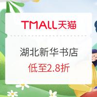 天猫 湖北新华书店图书专营店 双12图书