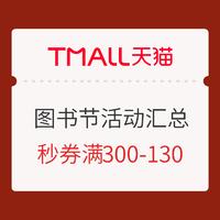天猫 423图书节 促销活动